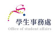 國立虎尾科技大學-學務處
